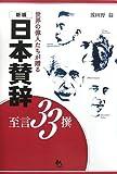 日本賛辞の至言33撰—世界の偉人たちが贈る