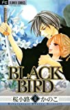 BLACK BIRD(18) (フラワーコミックス)