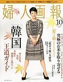 婦人画報 2010年 10月号 [雑誌]