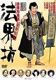 シネマ歌舞伎 法界坊[Blu-ray/ブルーレイ]