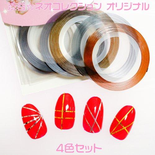 ネイルアート用 ラインテープ ゴールドシルバー4種セット ラインアートテープ