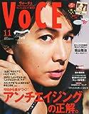 VoCE (ヴォーチェ) 2012年 11月号 [雑誌]