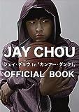 ジェイ・チョウ in 「カンフー・ダンク!」 OFFICIAL BOOK