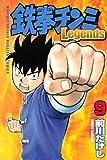 鉄拳チンミLegends(9) (月刊マガジンコミックス)