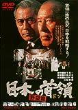 【ネタバレ】映画「日本の首領(ドン) 野望篇」