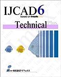 IJCAD 6 Technical Plus AutoCADとの互換性が極めて高いDWGファイルを直接扱える低価格CAD