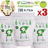 【3個】ユーグレナ ミドリムシのちから サプリメント 200粒入りx3袋 (4573377570026-3)