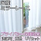 Re:HOME ミラーレースカーテン 両開き【◆ミラージュ サイズ: 幅100cmx丈218cmx2枚組】 遮熱 UVカット ウォッシャブル 洗濯可能 防視認 プライバシー保護 省エネ 日本製