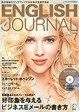 ENGLISH JOURNAL (イングリッシュジャーナル) 2009年 07月号 [雑誌]