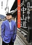 浅田次郎と歩く中山道 - 『一路』の舞台をたずねて