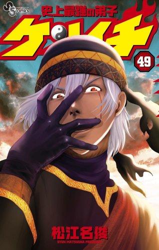 史上最強の弟子ケンイチ 49 (少年サンデーコミックス)