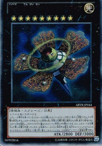 Yu-Gi-Oh Number 9: Dyson Sphere Ultra ABYR-JP044 Japanese - 1