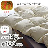 おめざめオリジナル羽毛布団 キナリ シングルサイズ ニューゴールドラベル ダウン90%パワーアップ加工【側地】綿100%