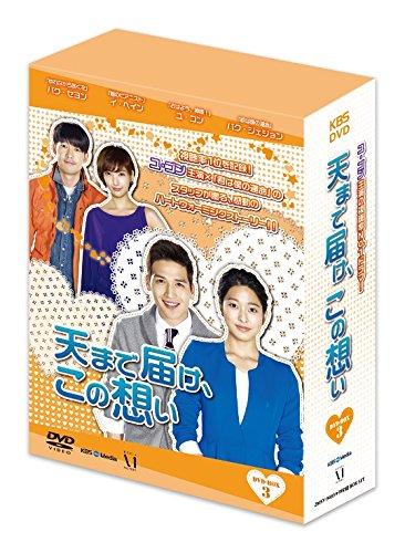[DVD]天まで届け、この想い DVD BOX III
