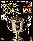 週刊Gallop(ギャロップ) 臨時増刊 日本ダービー80年史 2013/06/04 (2013-06-04) [雑誌]