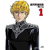 銀河英雄伝説 Blu-ray Vol.1