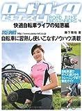 ロードバイク・ビギナーズ (4) (ヤエスメディアムック―CYCLE SPORTS (216))
