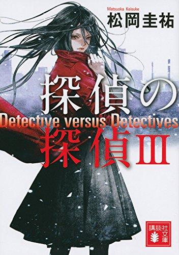 探偵の探偵3 (講談社文庫)