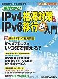 絶対わかる!IPv4枯渇対策&IPv6移行超入門 (日経BPムック ネットワーク基盤技術選書) [ムック] / 日経NETWORK (編集); 日経BP社 (刊)
