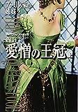 愛憎の王冠〈上〉―ブーリン家の姉妹〈2〉 (集英社文庫)