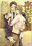 Yukio Takamura Caged Slave (Yaoi Novel)