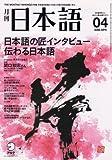 月刊 日本語 2008年 04月号 [雑誌]