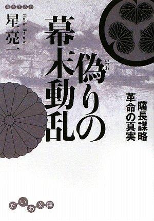 偽りの幕末動乱 (だいわ文庫)
