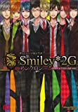 聖Smiley学園高等部Smiley*2G アンソロジー / (原作)創作工房 のシリーズ情報を見る