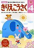 きりえこうさく 4歳 (4) (多湖輝のNEW頭脳開発)