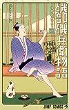 磯部磯兵衛物語〜浮世はつらいよ〜 1 (ジャンプコミックス)