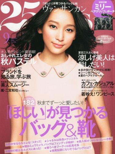 25ans (ヴァンサンカン) 2012年 09月号 [雑誌]