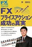 FXチャート分析 マスターブック FX プライスアクション 成功の真実 (FXチャート分析マスターブック)