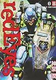 redEyes(8) (KCデラックス 月刊少年マガジン)