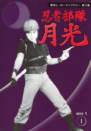 甦るヒーローライブラリー第2集 忍者部隊月光 BOX1 [DVD]