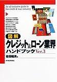 図解 クレジット&ローン業界ハンドブック (「図解業界ハンドブック」シリーズ)