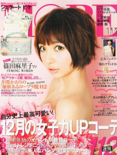 MORE (モア) 2013年 01月号 [雑誌]