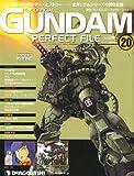 週刊 ガンダム・パーフェクトファイル 2012年 2/21号 [分冊百科]