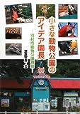 『小さな動物公園のアイデア園長 羽村市動物公園物語』漆原智良 学研