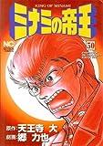 ミナミの帝王 50 (ニチブンコミックス)