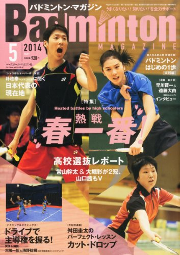 Badminton MAGAZINE (バドミントン・マガジン) 2014年 05月号 [雑誌]