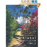 ALOHA!ハワイアンCD132選―フラとハワイの音楽を愛する人々へ (素敵なフラ・スタイル選書) 藤崎 真一 (2005/6/23)