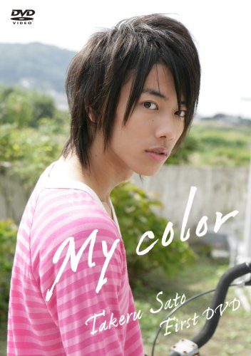 My color [DVD]