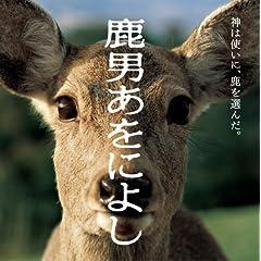: 鹿男あをによし オリジナル・サウンドトラック