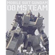 機動戦士ガンダム/第08MS小隊 Blu-ray メモリアルボックス (特装限定版)