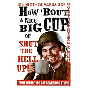 Amazon Com How Bout A Nice Big Cup Of Shut The Hell Up