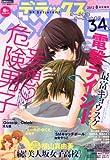 デラックス Betsucomi (ベツコミ) 夏の超!特大号 2012年 08月号 [雑誌]