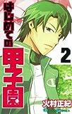 はじめての甲子園 2 (ガンガンコミックス)