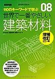 世界で一番やさしい建築材料 増補改訂カラー版 (エクスナレッジムック 世界で一番やさしい建築シリーズ 8)
