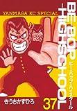 BE-BOP-HIGHSCHOOL(37) (ヤンマガKCスペシャル)