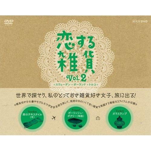 恋する雑貨 Vol.2 スウェーデン/ポーランド/トルコ【NHKスクエア限定商品】